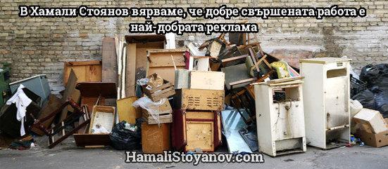 Извозване на стари мебели в София и столична община